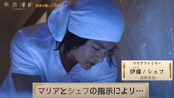 美食探偵4話のシェフ伊藤のグロい解体シーン
