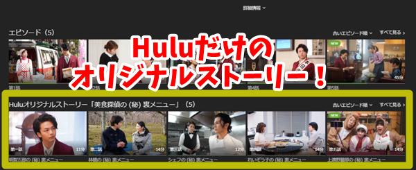 美食探偵のHuluオリジナルストーリー(無料)