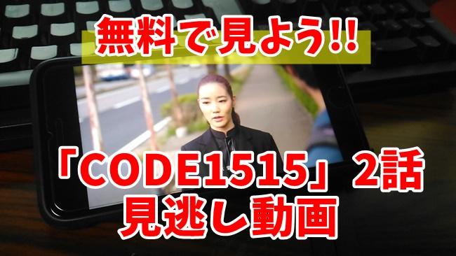 「CODE1515」2話 見逃し動画の無料視聴(スマホ)