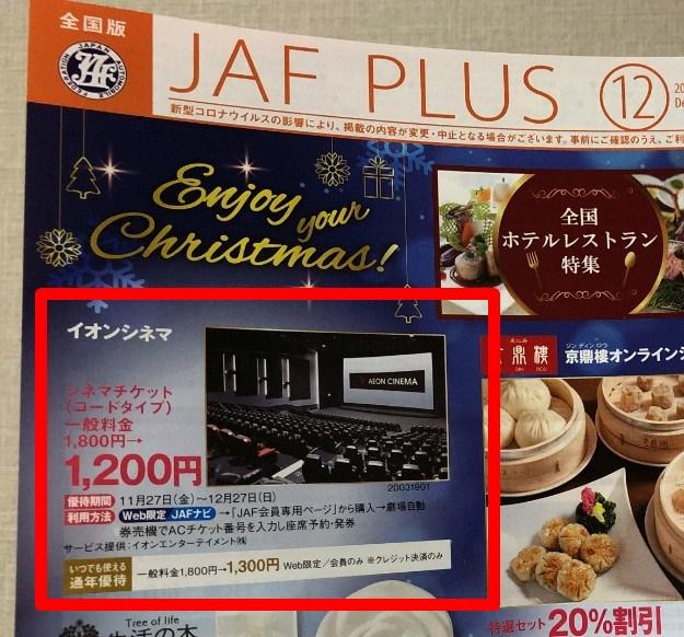 イオンシネマが1,200に割引されるJAFプラスの広告