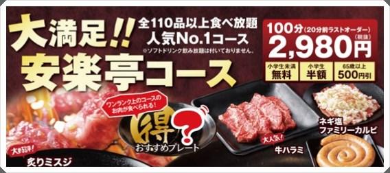 安楽亭コース2,980円