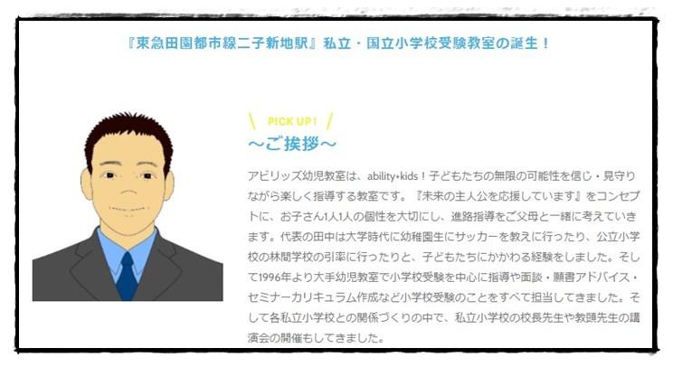 アビリッズ幼児教室の田中励代表のイラスト画像