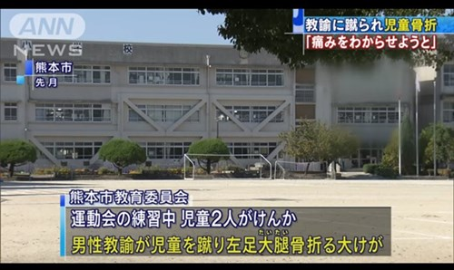 小学校3年男児骨折事件の小学校の校舎・校庭