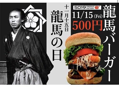 龍馬バーガー500円