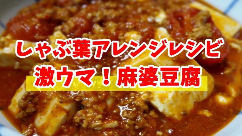 豆腐 アレンジ マーボー