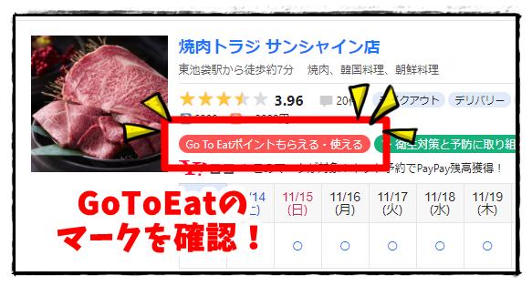 ヤフーロコ掲載の焼肉トラジ(GoToEatマークの確認)