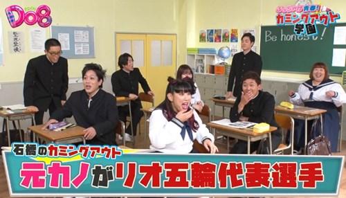 四千頭身・石橋遼大の元カノ暴露シーン(リオ五輪代表選手)