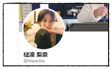 樋渡梨奈さんのツイッターカバー画像