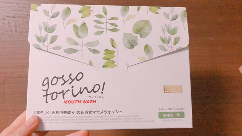 ゴッソトリノの箱