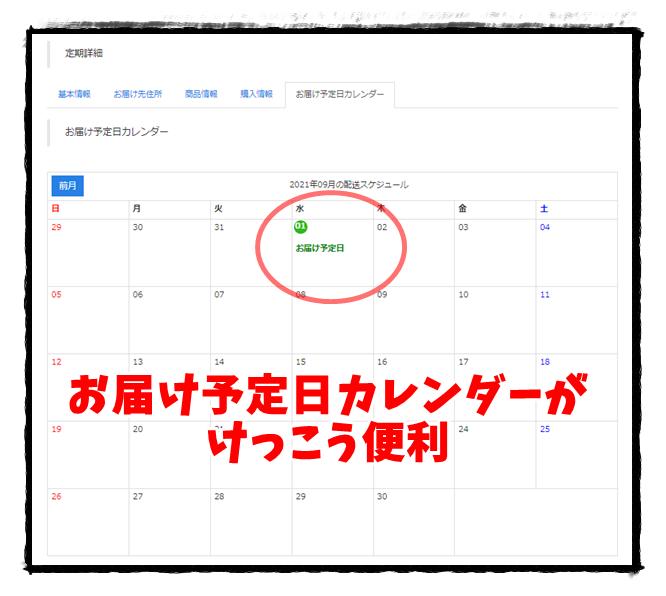 シアード購入後のマイページにあるお届け日カレンダー